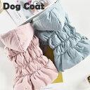 新作 犬 犬服 秋冬 あたたか 防寒 小型犬 フード付き 内ボア コート アウター ピンク ブルー