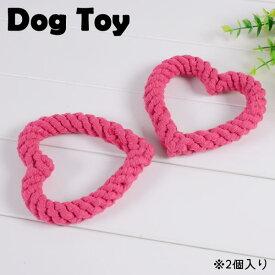 新作 犬 犬用 おもちゃ 縄編み ハート プレゼント インスタ映え 可愛い キュート