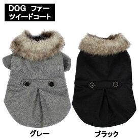 犬服 犬 服 秋冬 あたたか 防寒 小型犬 ファー ツイードコート ドッグウエア S M L XL グレー/ブラック