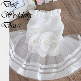 犬 服 犬服 ウエディングドレス フォーマル イベント 結婚式 ワンピース XS S M L XL ホワイト パール