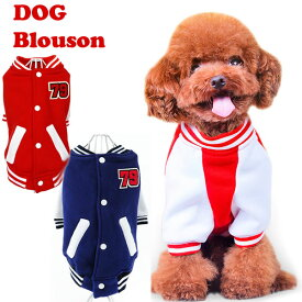 犬 服 犬服 小型犬 裏起毛 トレーナー ブルゾン ドッグウエア S M L レッド/ネイビー