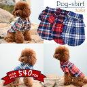 犬 服 犬服 小型犬 チェック シャツ ドッグウエア S M L レッド/ブルー/オレンジ