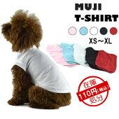 犬犬服小型犬中型犬シンプルTシャツドッグウエアXSSMLXLホワイト/レッド/ブラック/ブルー/ピンク