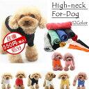 犬 服 犬服 小型犬 中型犬 シンプル ハイネック Tシャツ ドッグウエア XS S M L XL
