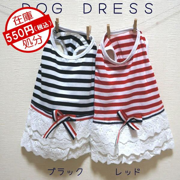 人気 犬 服 犬服 小型犬 マリン ボーダー ワンピース スカート ドッグウエア XS S M L XL ブラック/レッド