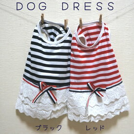 【定番】人気 犬 服 犬服 春夏 小型犬 マリン ボーダー ワンピース スカート ドッグウエア XS S M L XL ブラック/レッド