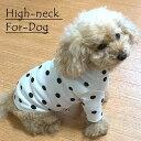 ★お買い得品★犬 服 犬服 小型犬 ハイネック トップス Tシャツ 水玉 ドッグウエア XS S M L XL