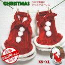 犬服 犬 服 小型犬 中型犬 ベロア クリスマスウエア サンタ ワンピース ドレス ドッグウエア L XL レッド