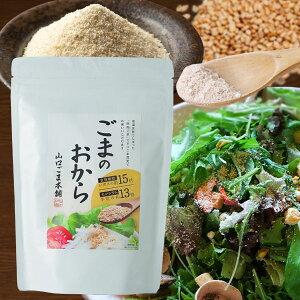 ごまのおから 1kg セサミン、カルシウム、食物繊維豊富 すりごま感覚 無添加