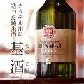 新潟の地酒/吉乃川(よしのがわ)/純米酒【基酒JUNMAI】720ml