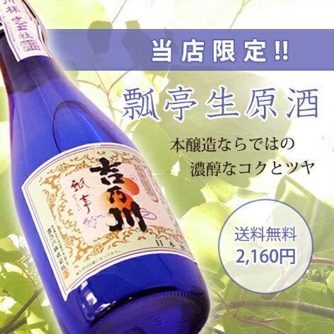 ★直営限定【瓢亭生原酒】720ml化粧箱入