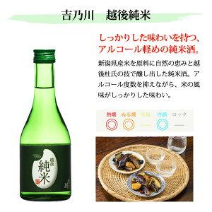 【吉乃川バラエティ6本セット(にごりver)】300ml