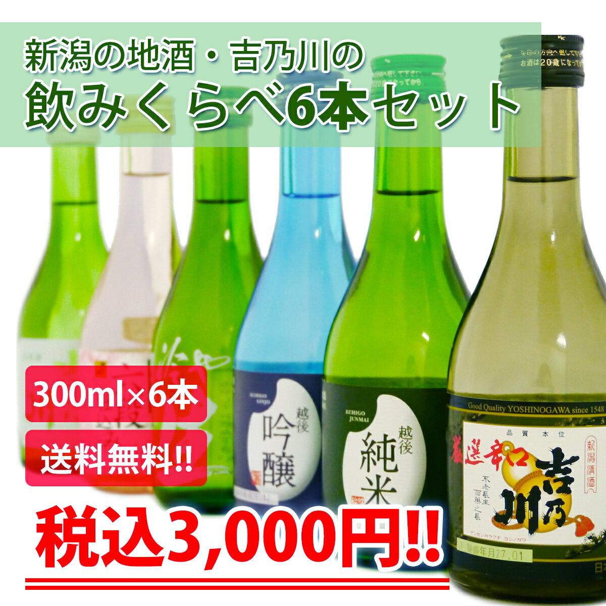 【吉乃川バラエティ6本セット】300ml