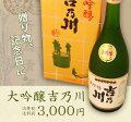 新潟の地酒/吉乃川(よしのがわ)/【大吟醸吉乃川】720ml