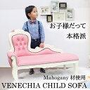 [P5倍 4/26 2時まで] チャイルドカウチソファ(ピンクアイボリー) 子供用 ペット ソファー おしゃれ かわいい イス 椅…