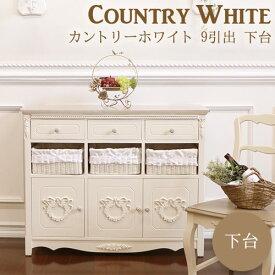 9引出 棚 収納 シェルフ ホワイト 白家具 キッチン キッチン家具 食器棚 おしゃれ カントリーホワイト 【送料無料・開梱設置付き】