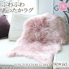 [P10倍] ムートンラグ フェイクムートンラグ フェイクファー ラグ マット ファーラグ ふわふわ 90×60cm おしゃれ かわいい ラグマット フォックスタッチ 絨毯 カーペット 洗える ピンク おうち時間 お家時間 模様替え