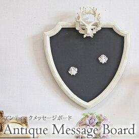アンティークメッセージボード 黒板タイプ シカ 黒板 ボード 伝言 壁掛け 壁飾り おしゃれ インテリア 雑貨