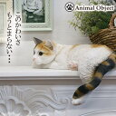 アニマルオブジェ キャット・三毛猫 のんびりネコ べニーズキャット 猫の置物 アニマルオブジェ インテリア 猫 ネコ …