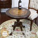 コーヒーテーブル クラシックブラウン テーブル 丸テーブル 直径60cm 木製 象嵌 おしゃれ 輸入家具 ヨーロピアン クラ…