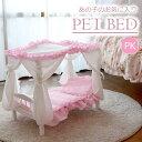 [P5倍 9/24 2時まで] 天蓋付きペット用ベッド ピンク ペットベッド ペット用 猫 犬 小型 中型 通年 天蓋 レース おし…