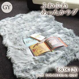 ムートンラグ フェイクムートンラグ フェイクファー ラグ マット ファーラグ ふわふわ 180×120cm おしゃれ かわいい ラグマット フォックスタッチ 絨毯 カーペット 洗える グレー おうち時間 お家時間 模様替え