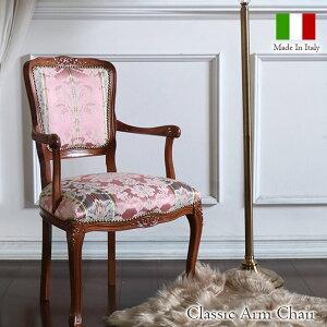 アームチェア ダイニングチェア 輸入家具 イタリア製 チェア 椅子 イス チェアー ロココ アンティーク調 クラシック 木製 肘付き 肘掛 猫脚 おしゃれ ピンク ブラウン 布 単品 クラシカル ロ