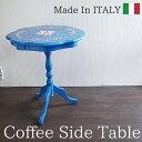[クーポンで10%OFF] 象嵌テーブル(ブルー) サイドテーブル おしゃれ 茶色 アンティーク 木製 イタリア製 イタリア家…