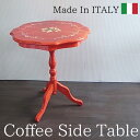 [クーポンで10%OFF] コーヒーテーブル 象嵌テーブル(レッド) サイドテーブル おしゃれ 茶色 アンティーク 木製 イタ…
