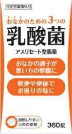 【指定医薬部外品】アスリセート整腸薬 360錠 米田薬品工業