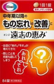【第3類医薬品】遠志の恵み 84錠 エーザイ