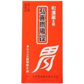 【第3類医薬品】弘真胃腸錠 480錠 大草薬品