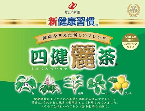 新健康習慣四健麗茶60袋ゼリア新薬栄養補助食品