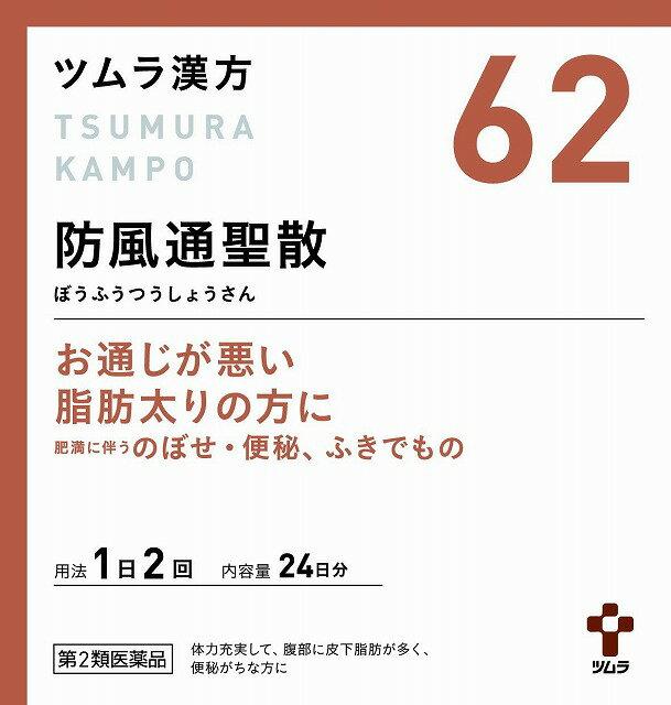 【第2類医薬品】ツムラ漢方 【62】 防風通聖散エキス顆粒 48包