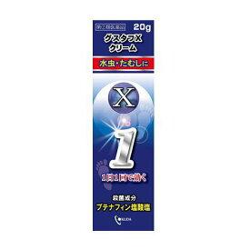 【第(2)類医薬品】グスタフXクリーム 20g 奥田製薬