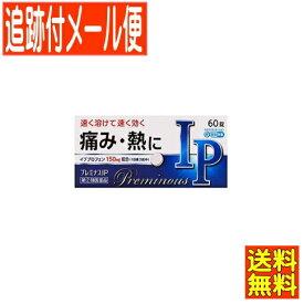 【メール便送料無料】【第(2)類医薬品】プレミナスIP 60錠 奥田製薬
