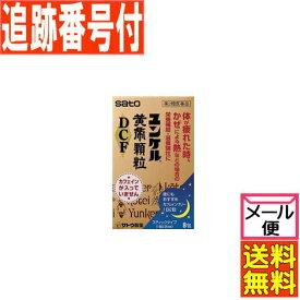 【メール便送料無料】【第3類医薬品】ユンケル黄帝顆粒DCF 8包 佐藤製薬