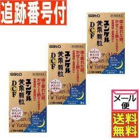 【3個セット】【第3類医薬品】ユンケル黄帝顆粒DCF 8包 佐藤製薬【メール便送料無料/3個セット】
