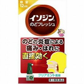 【メール便送料無料】【第3類医薬品】イソジンのどフレッシュ 12ml シオノギ