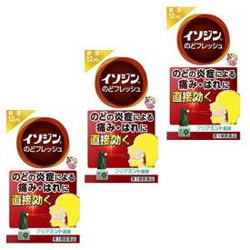 【3個セット】【第3類医薬品】イソジンのどフレッシュ 12ml シオノギ 【メール便送料無料/3個セット】