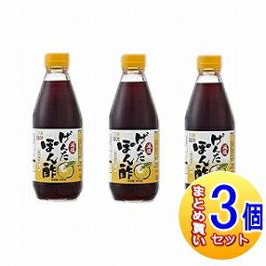 【3個セット】キッスイ 減塩げんたぽん酢 360ml【小型宅配便】