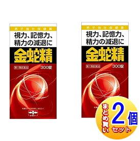 【第1類医薬品/2個セット】金蛇精(糖衣錠) 300錠×2個【小型宅配便】