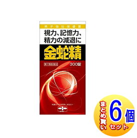 【第1類医薬品/6個セット】金蛇精(糖衣錠) 300錠×6個【小型宅配便】