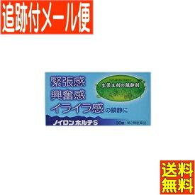 【メール便送料無料】【第2類医薬品】ノイロンホルテS 30錠