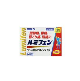 【第(2)類医薬品】ルミフェン 12錠 佐藤製薬