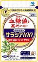 【3個セット】小林サラシア100 60粒【メール便送料無料/3個セット】