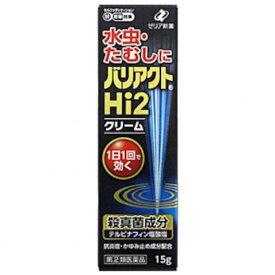 【メール便送料無料】【第(2)類医薬品】バリアクトHi2クリーム 15g ゼリア新薬