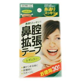 【3個セット】鼻腔拡張 テープレギュラー 30枚 川本産業【メール便送料無料/3個セット】