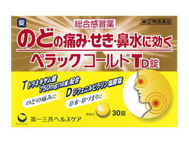 【第(2)類医薬品】ペラックコールドTD錠剤 30錠 【メール便送料無料】第一三共ヘルスケア