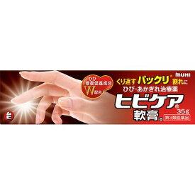 【3個セット】【第3類医薬品】ヒビケア軟膏 大サイズ35g【メール便送料無料/3個セット】